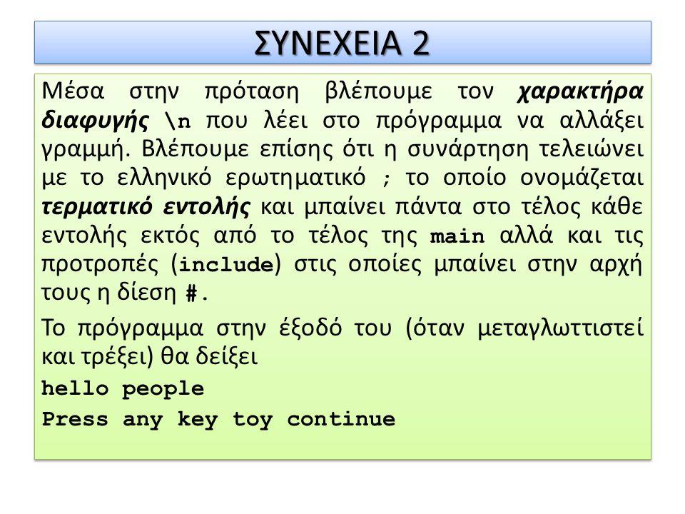 ΣΥΝΕΧΕΙΑ 2