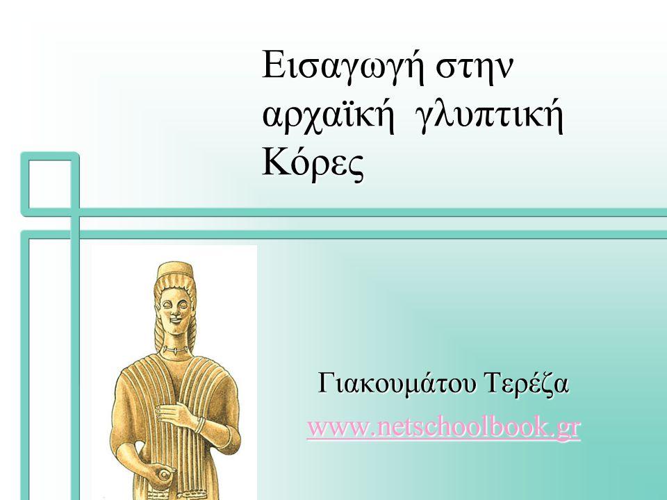 Εισαγωγή στην αρχαϊκή γλυπτική Κόρες