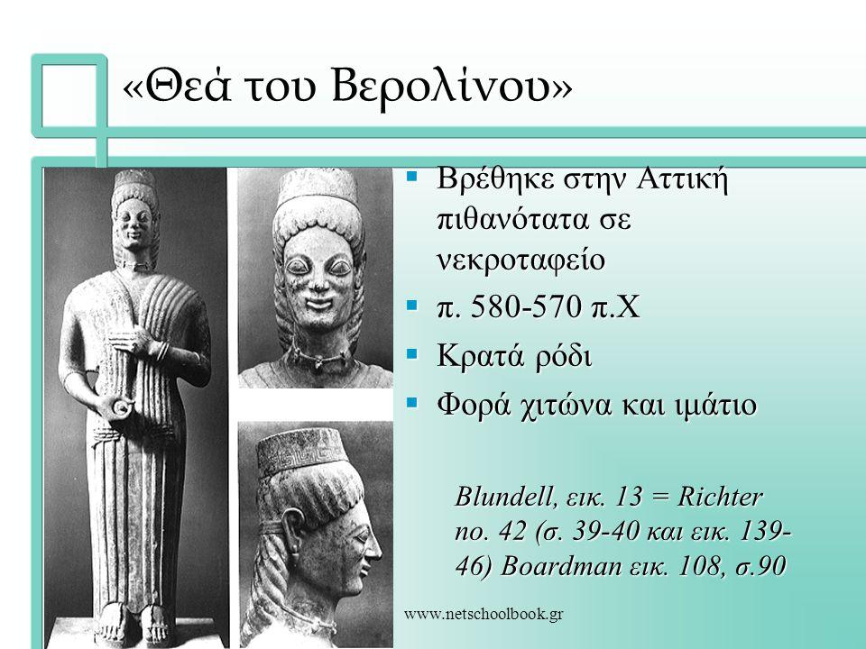 «Θεά του Βερολίνου» Βρέθηκε στην Αττική πιθανότατα σε νεκροταφείο