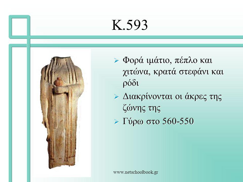 Κ.593 Φορά ιμάτιο, πέπλο και χιτώνα, κρατά στεφάνι και ρόδι