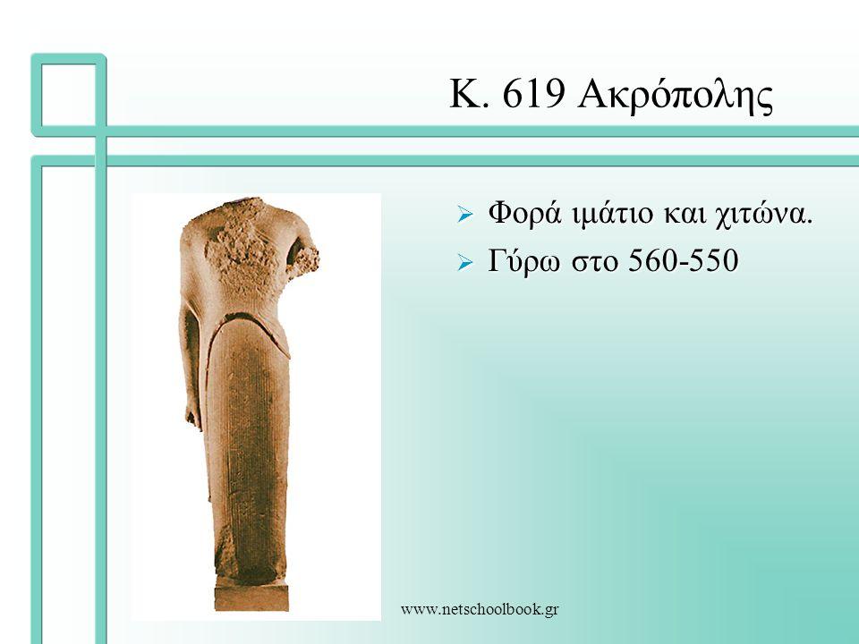 Κ. 619 Ακρόπολης Φορά ιμάτιο και χιτώνα. Γύρω στο 560-550