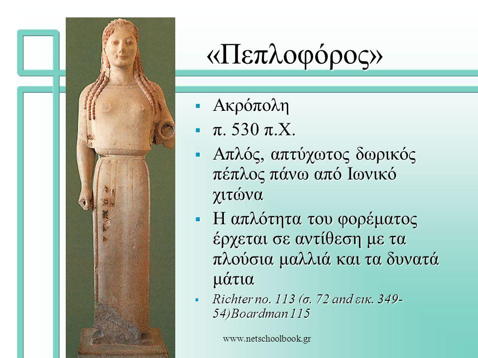 «Πεπλοφόρος» Ακρόπολη π. 530 π.Χ.
