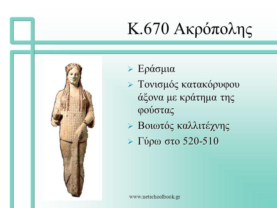Κ.670 Ακρόπολης Εράσμια. Τονισμός κατακόρυφου άξονα με κράτημα της φούστας. Βοιωτός καλλιτέχνης. Γύρω στο 520-510.