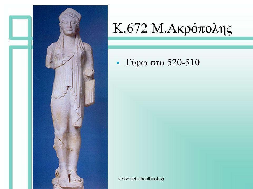 Κ.672 M.Ακρόπολης Γύρω στο 520-510 www.netschoolbook.gr