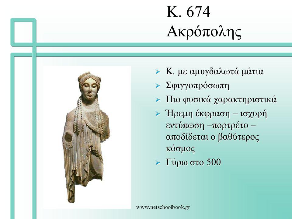 Κ. 674 Ακρόπολης Κ. με αμυγδαλωτά μάτια Σφιγγοπρόσωπη