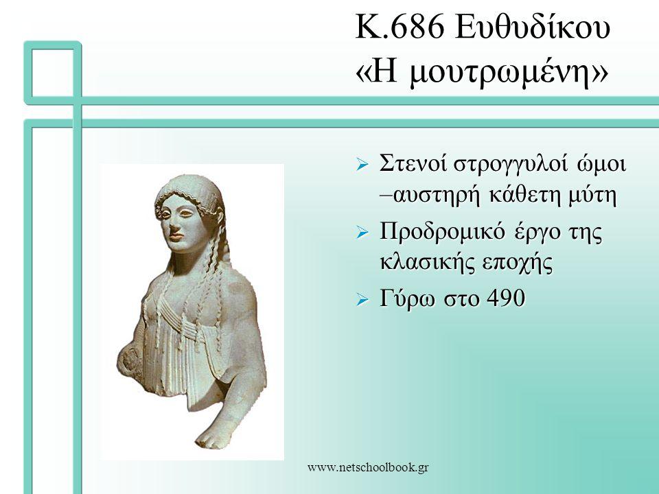 Κ.686 Ευθυδίκου «Η μουτρωμένη»