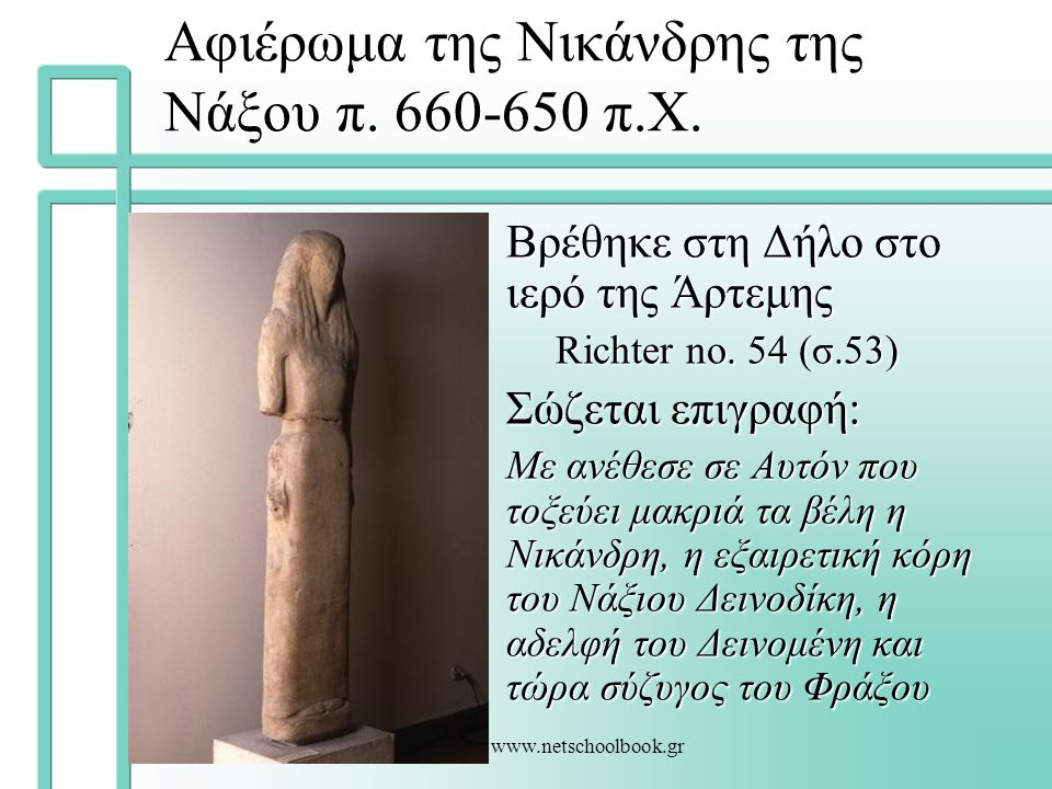Αφιέρωμα της Νικάνδρης της Νάξου π. 660-650 π.Χ.