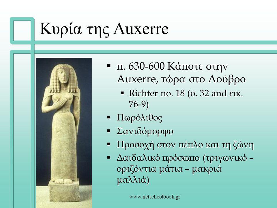 Κυρία της Auxerre π. 630-600 Κάποτε στην Auxerre, τώρα στο Λούβρο