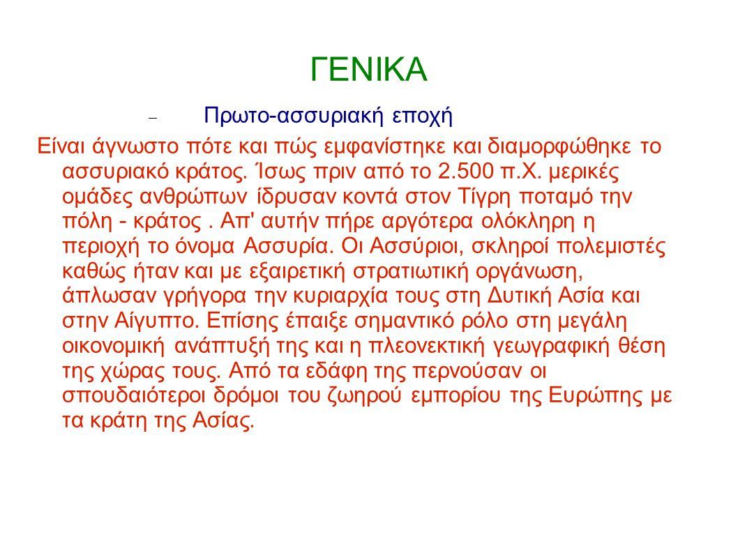 ΓΕΝΙΚΑ Πρωτο-ασσυριακή εποχή