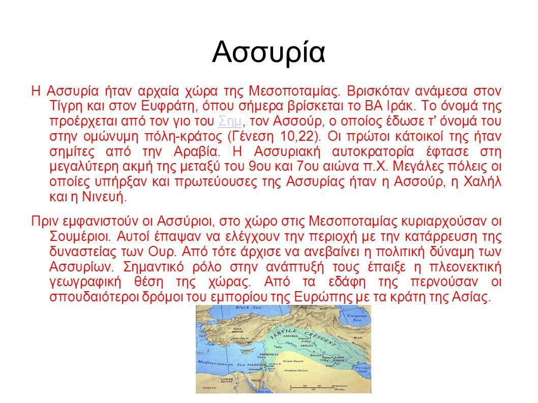 Ασσυρία