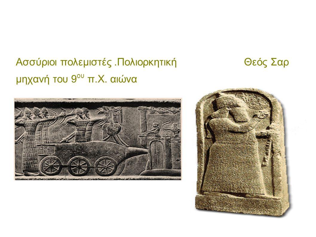 Ασσύριοι πολεμιστές .Πολιορκητική Θεός Σαρ