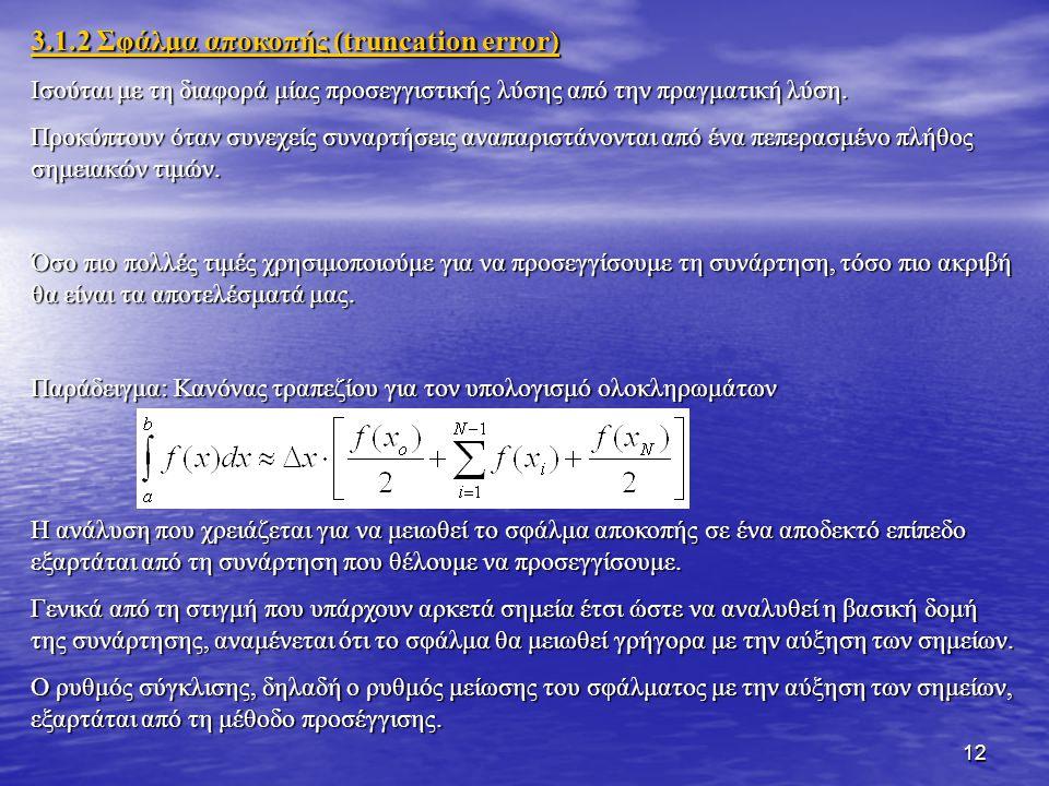 3.1.2 Σφάλμα αποκοπής (truncation error)