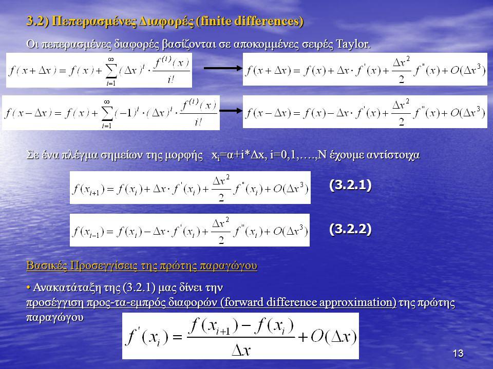 3.2) Πεπερασμένες Διαφορές (finite differences)
