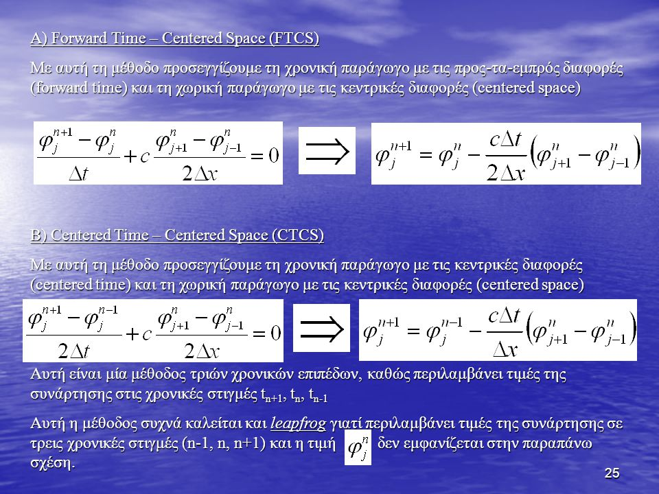 Α) Forward Time – Centered Space (FTCS)