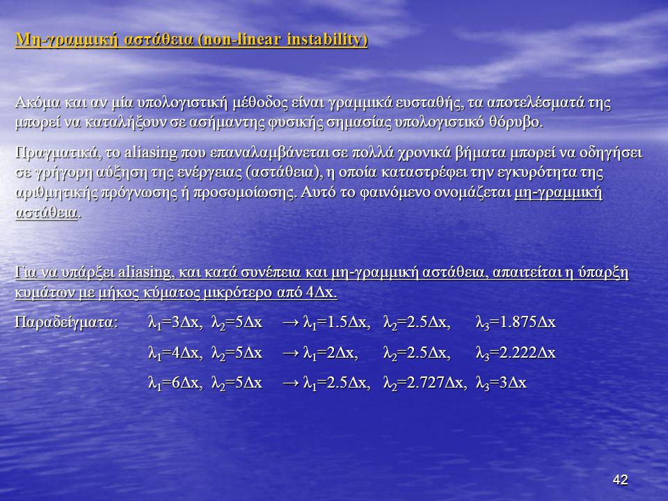 Mη-γραμμική αστάθεια (non-linear instability)