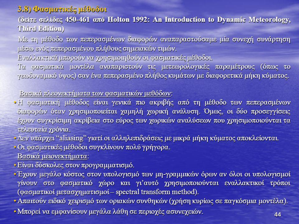 3.8) Φασματικές μέθοδοι (δείτε σελίδες 450-461 από Holton 1992: An Introduction to Dynamic Meteorology, Third Edition)