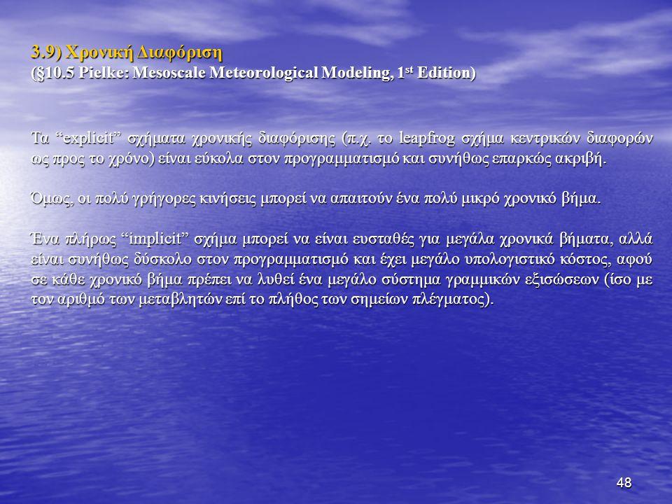 3.9) Χρονική Διαφόριση (§10.5 Pielke: Mesoscale Meteorological Modeling, 1st Edition)