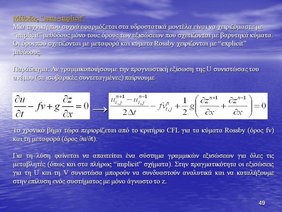 Μέθοδος semi-implicit