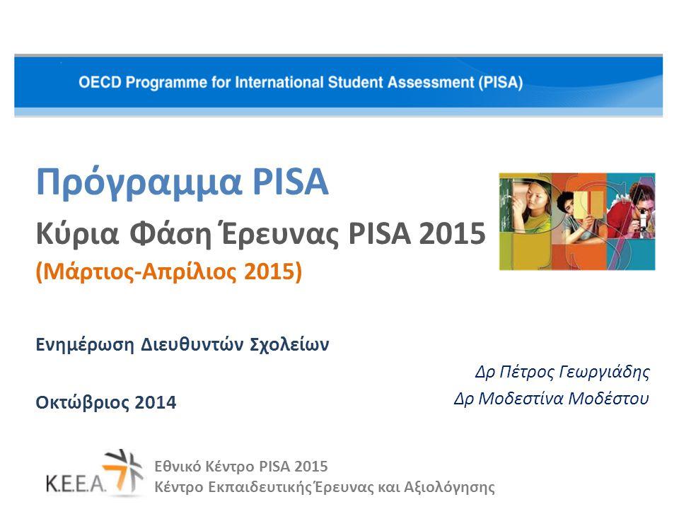 Πρόγραμμα PISA Κύρια Φάση Έρευνας PISA 2015 (Μάρτιος-Απρίλιος 2015)