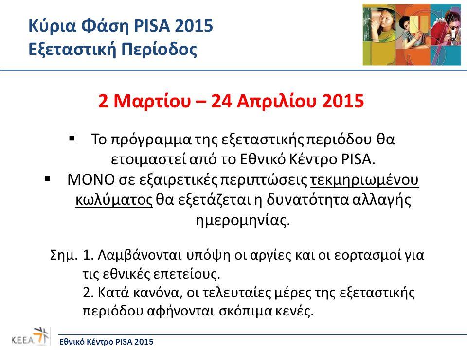 Κύρια Φάση PISA 2015 Εξεταστική Περίοδος