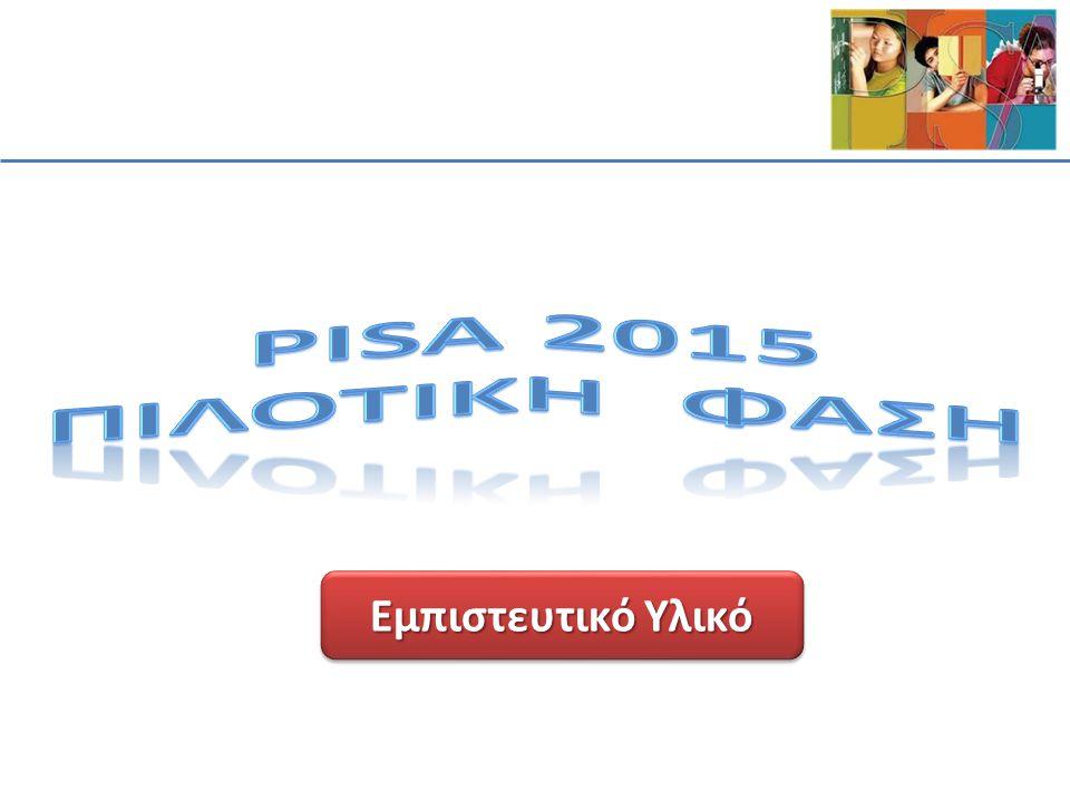 Pisa 2015 Πιλοτικη ΦΑΣΗ Εμπιστευτικό Υλικό