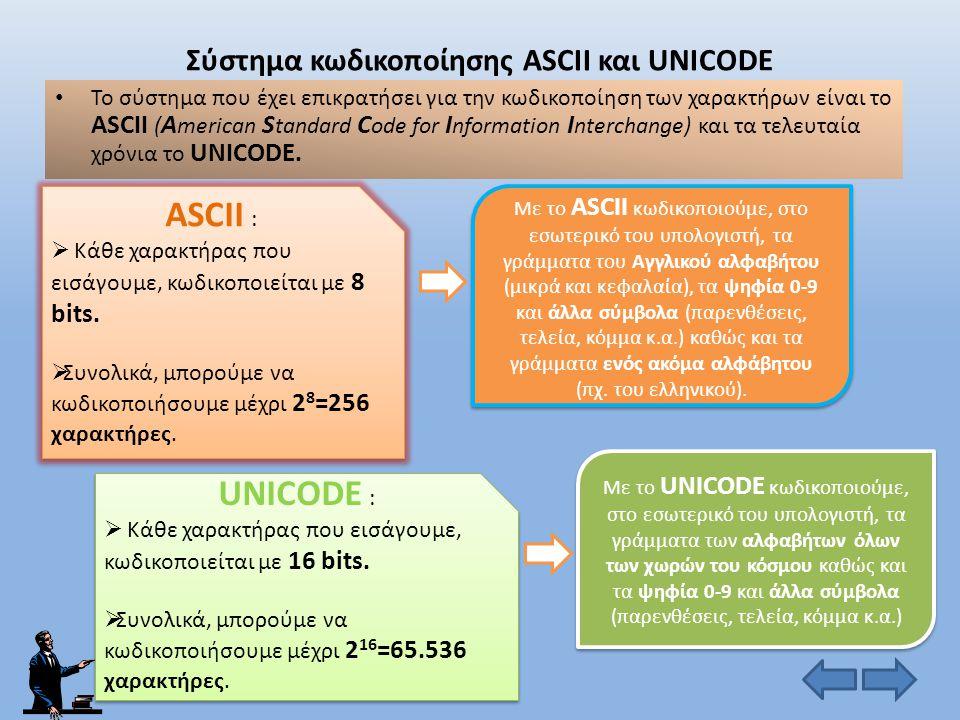 Σύστημα κωδικοποίησης ASCII και UNICODE
