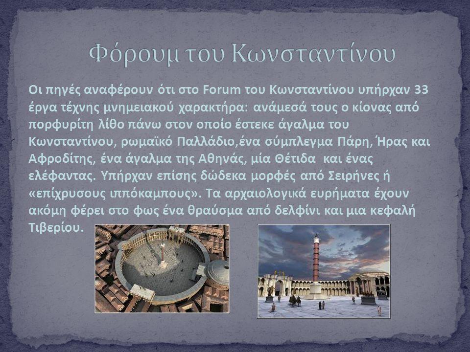Φόρουμ του Κωνσταντίνου