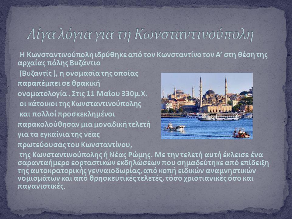 Λίγα λόγια για τη Κωνσταντινούπολη