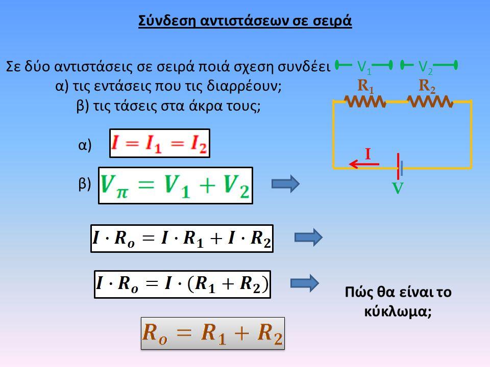 Σύνδεση αντιστάσεων σε σειρά Πώς θα είναι το κύκλωμα;