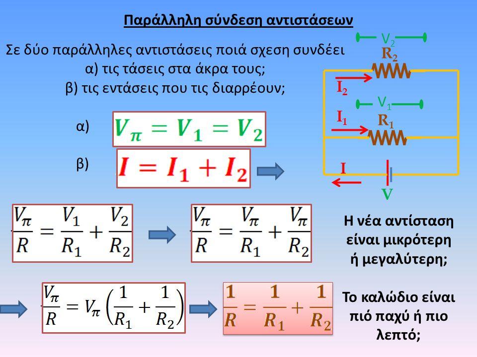 Παράλληλη σύνδεση αντιστάσεων V2