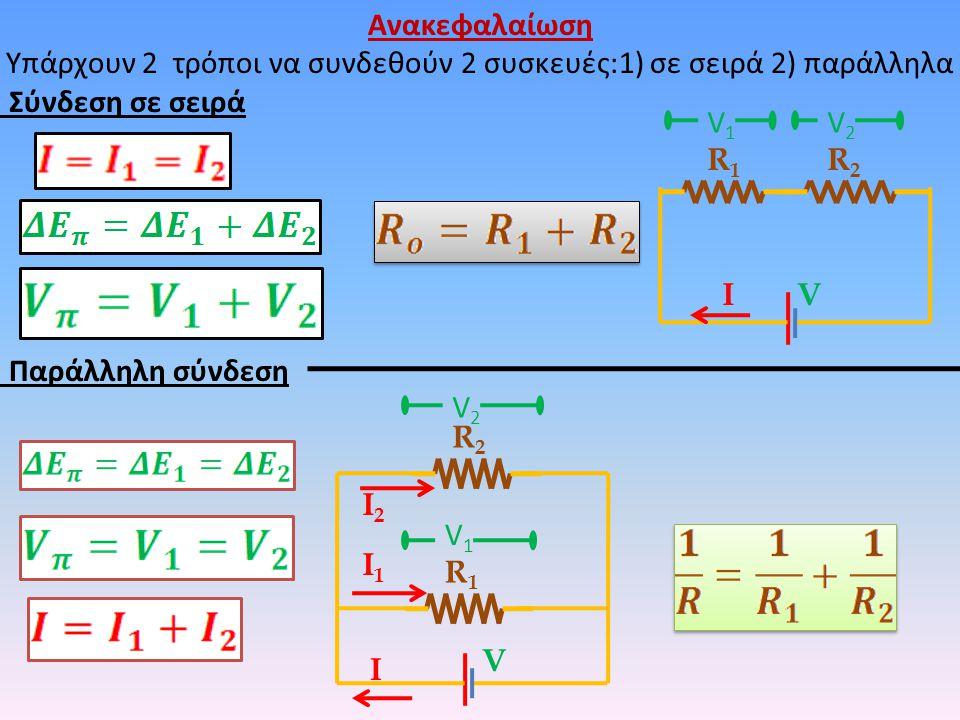 Υπάρχουν 2 τρόποι να συνδεθούν 2 συσκευές:1) σε σειρά 2) παράλληλα