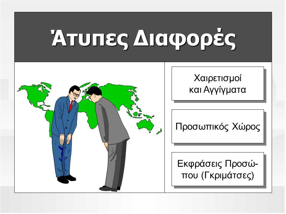 Άτυπες Διαφορές Χαιρετισμοί και Αγγίγματα Προσωπικός Χώρος