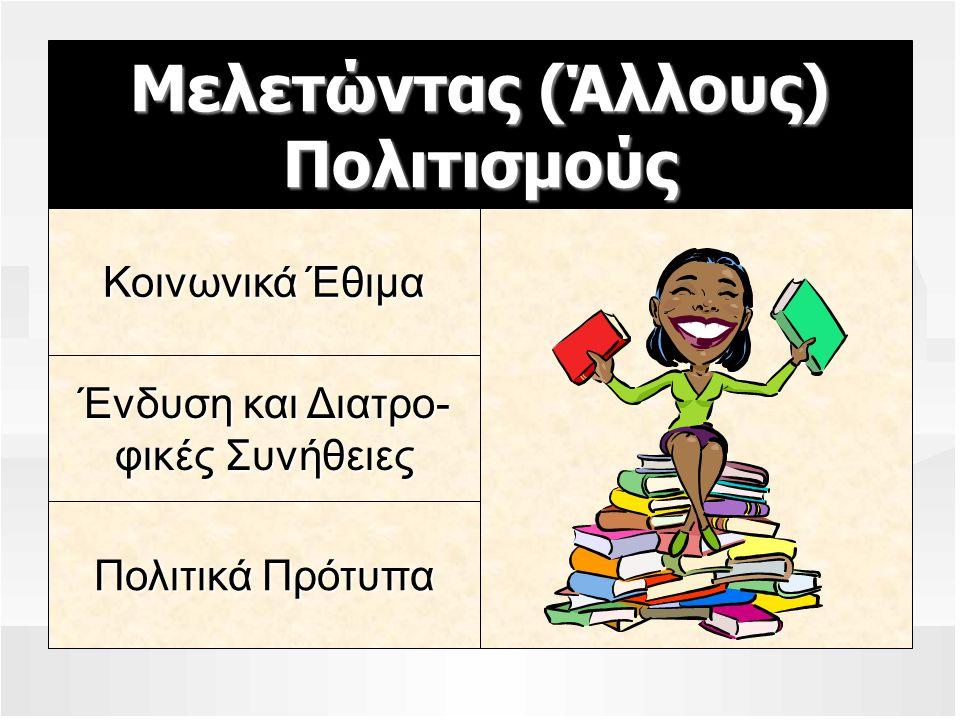 Μελετώντας (Άλλους) Πολιτισμούς