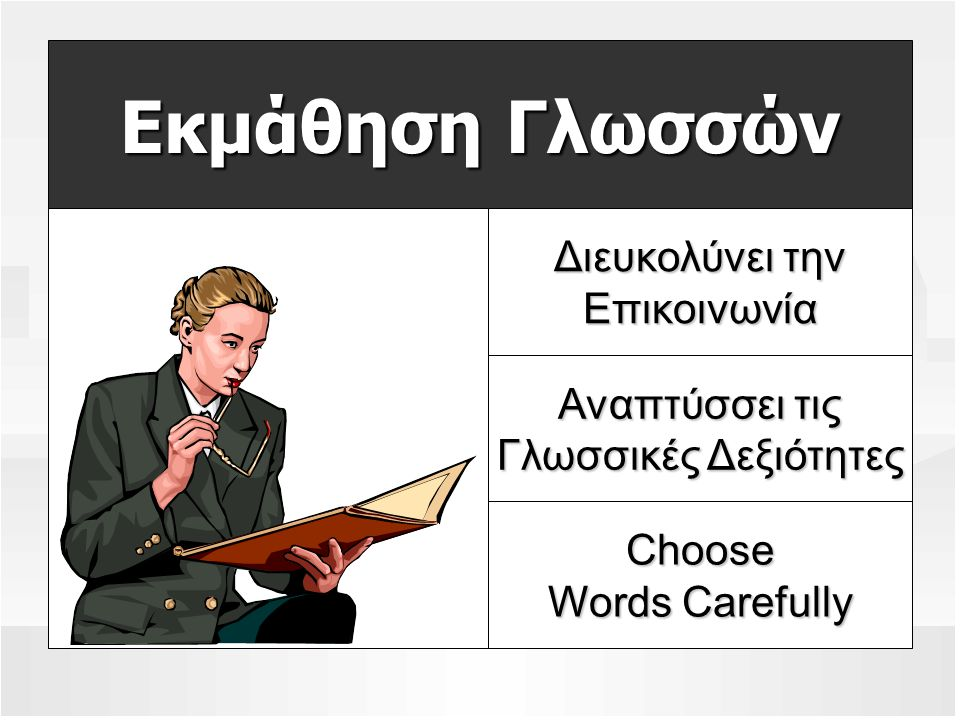 Εκμάθηση Γλωσσών Διευκολύνει την Επικοινωνία Αναπτύσσει τις
