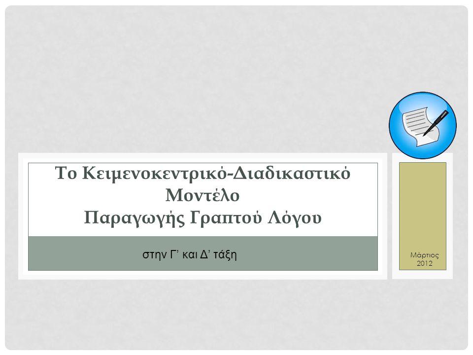 Το Κειμενοκεντρικό-Διαδικαστικό Μοντέλο Παραγωγής Γραπτού Λόγου