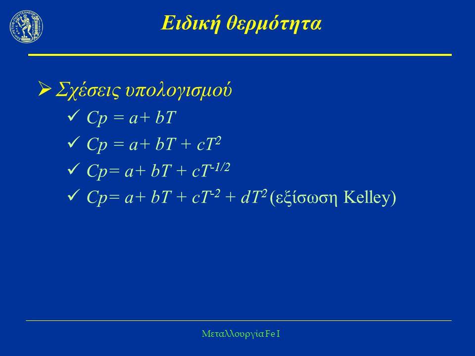 Ειδική θερμότητα Σχέσεις υπολογισμού Cp = a+ bΤ Cp = a+ bΤ + cT2