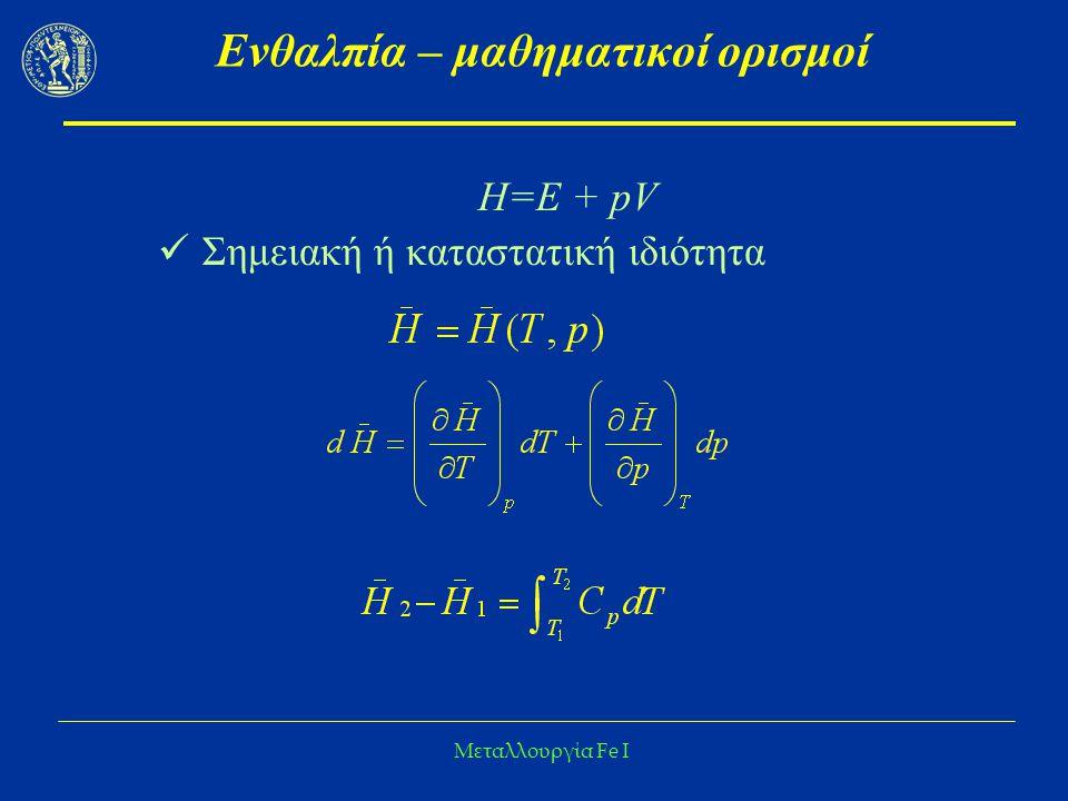 Ενθαλπία – μαθηματικοί ορισμοί