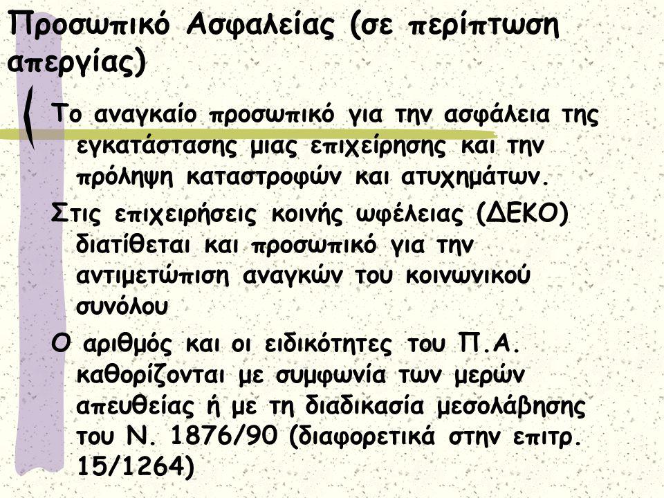 Προσωπικό Ασφαλείας (σε περίπτωση απεργίας)