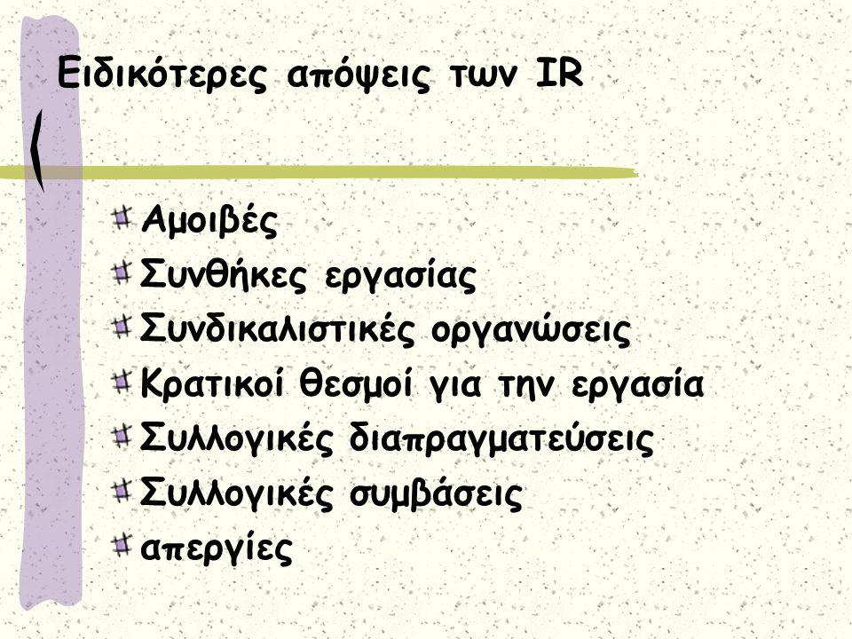 Ειδικότερες απόψεις των IR