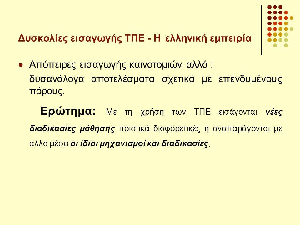 Δυσκολίες εισαγωγής ΤΠΕ - Η ελληνική εμπειρία