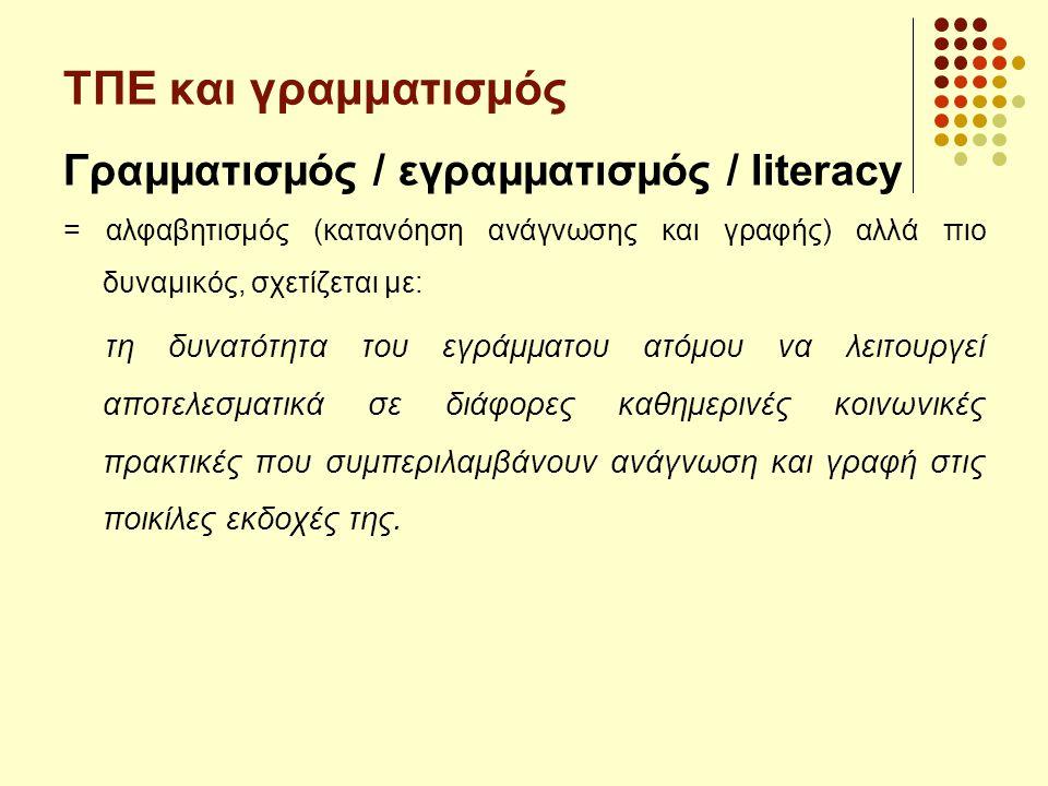 ΤΠΕ και γραμματισμός Γραμματισμός / εγραμματισμός / literacy