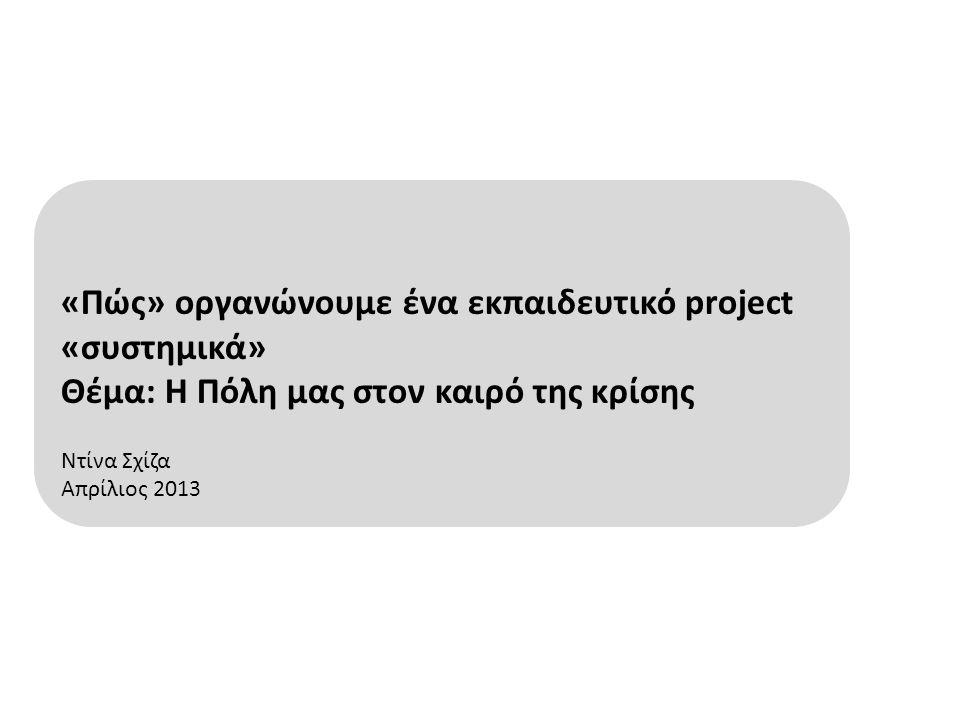 «Πώς» οργανώνουμε ένα εκπαιδευτικό project «συστημικά»