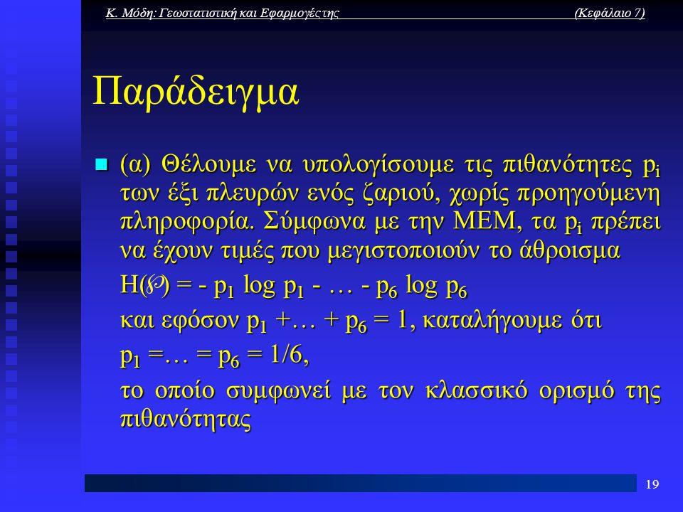 Κ. Μόδη: Γεωστατιστική και Εφαρμογές της (Κεφάλαιο 7)