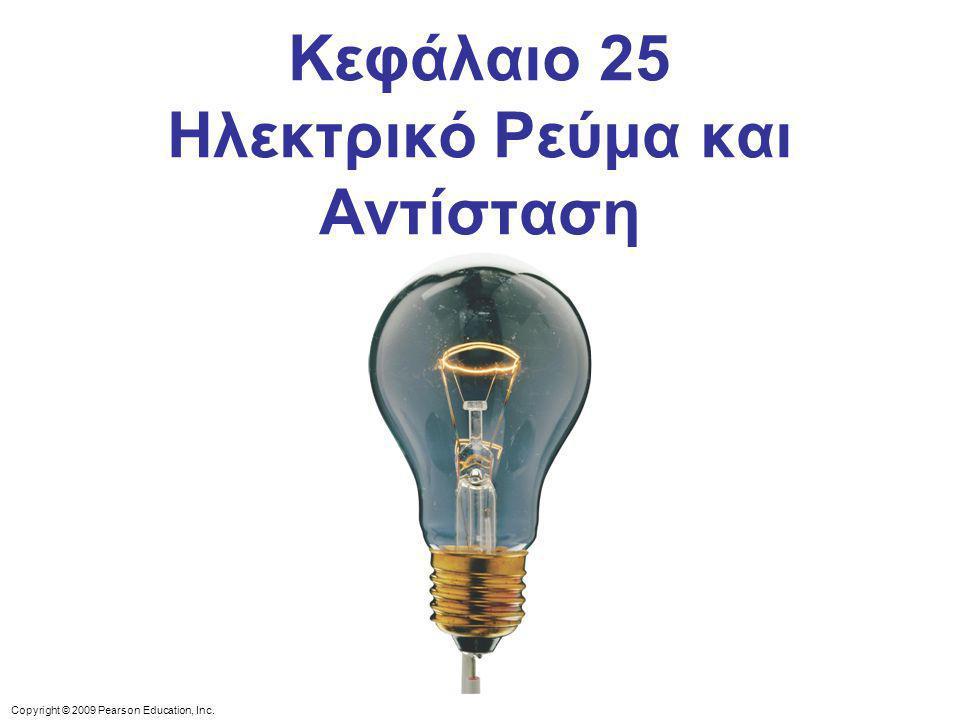 Κεφάλαιο 25 Ηλεκτρικό Ρεύμα και Αντίσταση