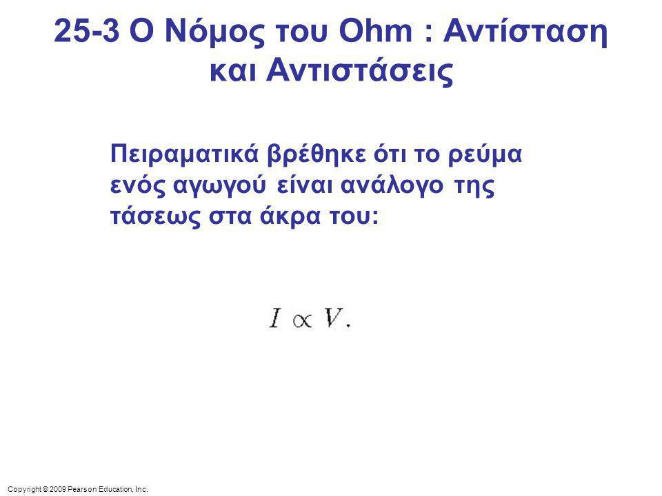 25-3 Ο Νόμος του Ohm : Αντίσταση και Αντιστάσεις