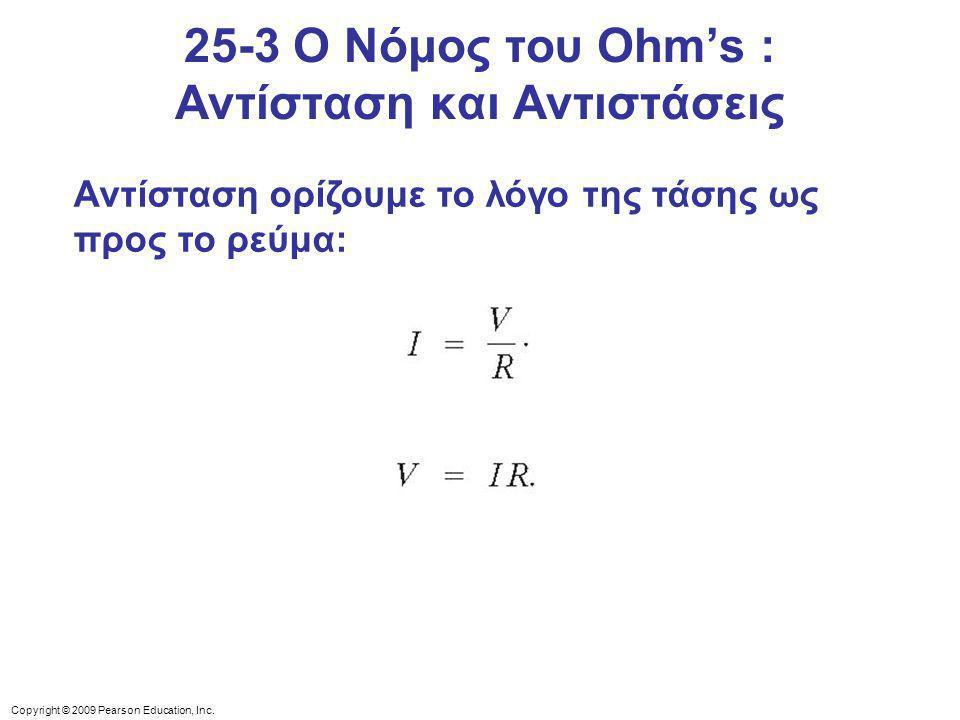 25-3 Ο Νόμος του Ohm's : Αντίσταση και Αντιστάσεις
