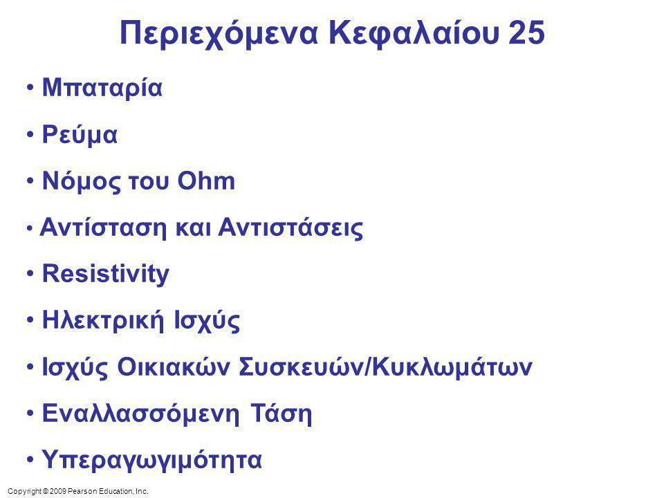 Περιεχόμενα Κεφαλαίου 25