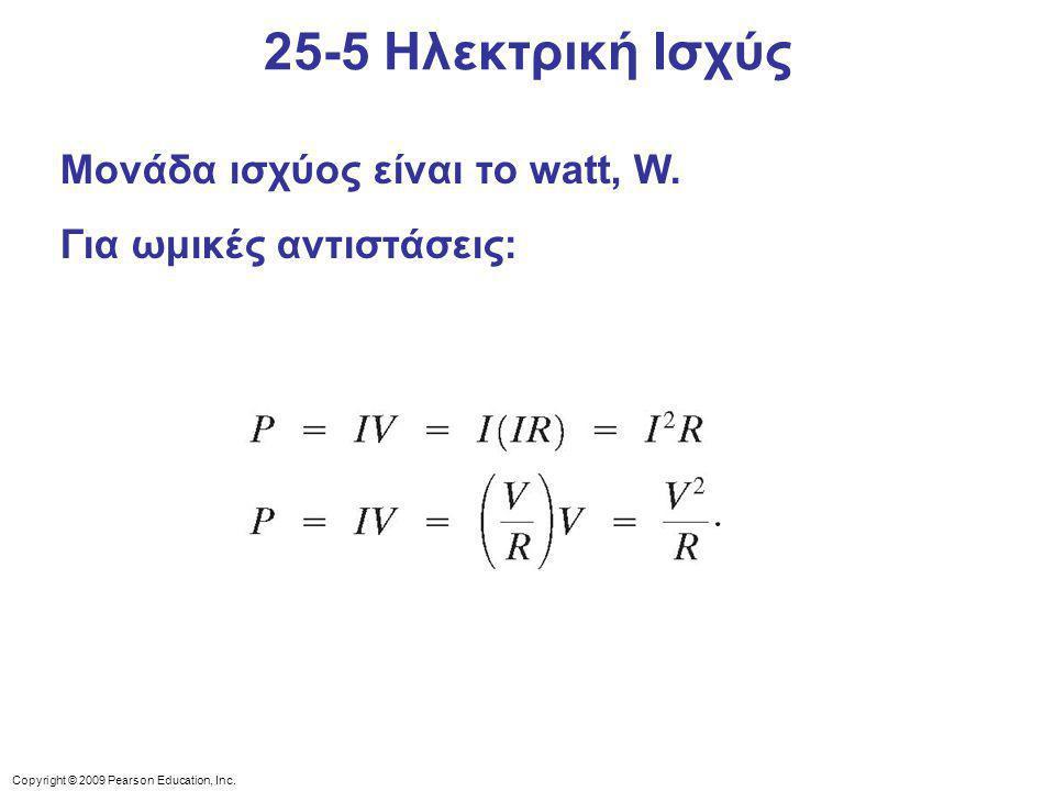 25-5 Ηλεκτρική Ισχύς Μονάδα ισχύος είναι το watt, W.