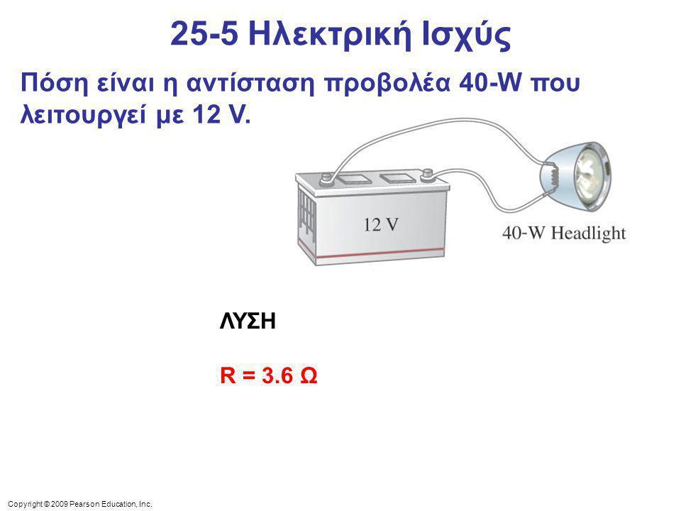 25-5 Ηλεκτρική Ισχύς Πόση είναι η αντίσταση προβολέα 40-W που λειτουργεί με 12 V. ΛΥΣΗ. R = 3.6 Ω.