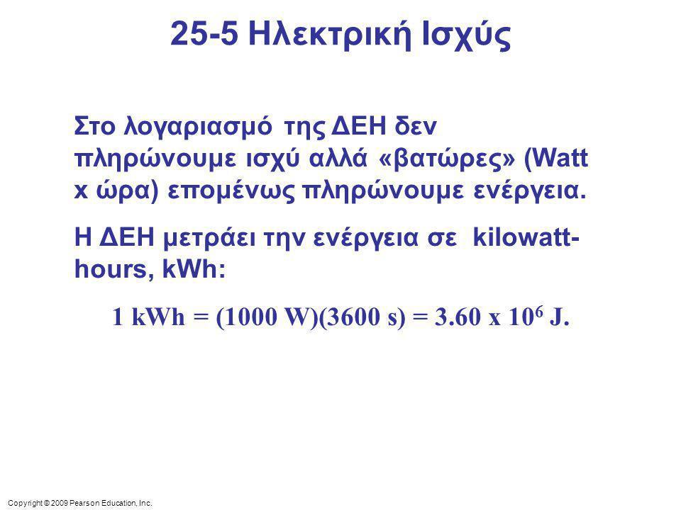 25-5 Ηλεκτρική Ισχύς Στο λογαριασμό της ΔΕΗ δεν πληρώνουμε ισχύ αλλά «βατώρες» (Watt x ώρα) επομένως πληρώνουμε ενέργεια.